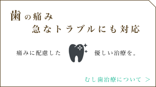 歯の痛み急なトラブルにも対応